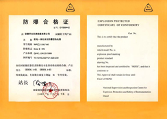 热电阻防爆证书